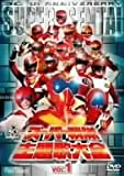 スーパー戦隊主題歌大全vol.1