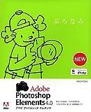Adobe Photoshop Elements 4.0 日本語版 Macintosh版