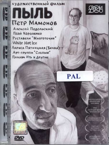 / Пыль (2005)