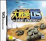 大戦略 DS