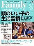 プレジデント Family (ファミリー) vol.2 [雑誌]