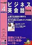 NHK ラジオビジネス英会話 04月号 [雑誌]