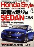 Honda Style (ホンダ スタイル) 05月号 [雑誌]