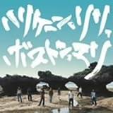 ハリケーン・リリ、ボストン・マリ(DVD付)