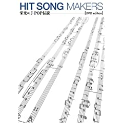 : HIT SONG MAKERS 栄光のJ-POP伝説