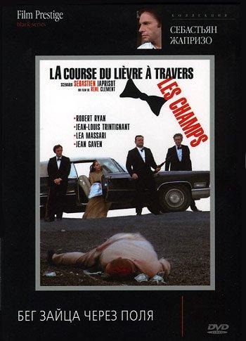 Course du lievre a travers les champs, La / Бег зайца через поля (1972)