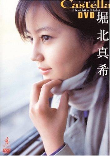 堀北真希 Castella DVD