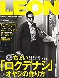 LEON (レオン) 2006年 05月号 [雑誌]