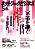 ネットワークビジネス 2006年 05月号 [雑誌]