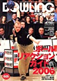 BOWLING magazine (ボウリング・マガジン) 2006年 05月号 [雑誌]
