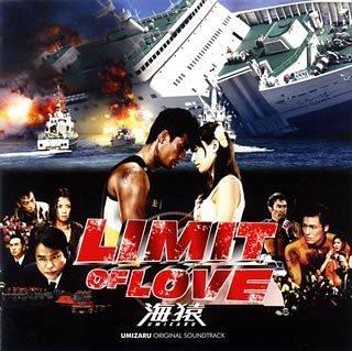 LIMIT OF LOVE 海猿 オリジナル・サウンドトラック(初回生産限定盤)(DVD付)