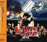 LIMIT OF LOVE 海猿 オリジナル・サウンドトラック