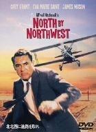 ヒッチコック 北北西に進路を取れ