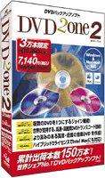 DVD2One2 30000本限定発売記念特別キャンペーン版