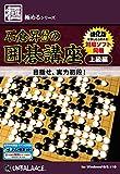 極めるシリーズ石倉昇九段の囲碁講座 上級編 ~強化版~