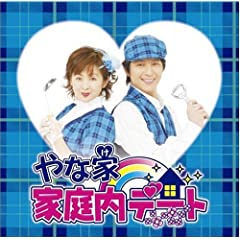 : 家庭内デート(DVD付) [Maxi]