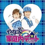 家庭内デート(DVD付)