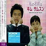 私の名前はキム・サムスン オリジナル・サウンドトラック(DVD付)
