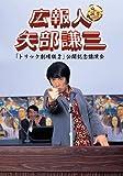 広報人 矢部謙三 トリック劇場版2 公開記念講演会