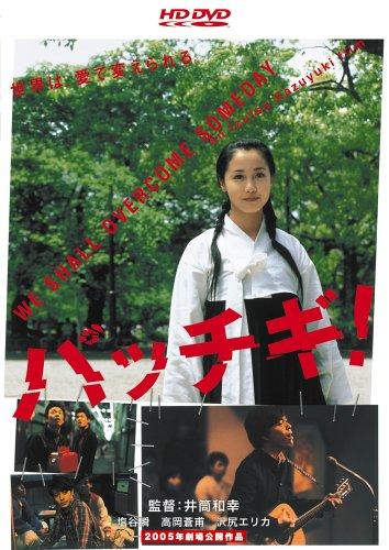 パッチギ! (HD-DVD)