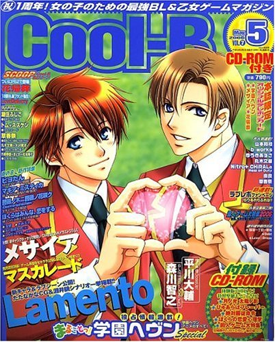 Cool-B (クールビー) 2006年 05月号 [雑誌]
