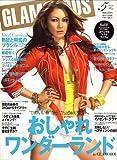 GLAMOROUS (グラマラス) 2006年 05月号 [雑誌]