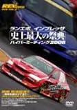 REV SPEED DVD VOL.6 ランエボ インプレッサ 史上最大の祭典 ハイパーミーティング2006