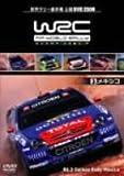 WRC世界ラリー選手権 2006 Vol.3 メキシコ