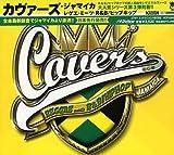 カヴァーズ・ジャマイカ~レゲエ・ミーツ・R&B/ヒップホップ