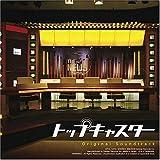 ドラマ「トップキャスター」オリジナル・サウンドトラック