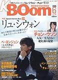 K・BOom (ブーム) 2006年 06月号 [雑誌]
