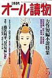 オール讀物 2006年 05月号 [雑誌]