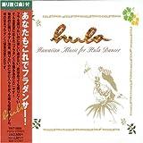 Hula~Hawaiian Music for Hula Dancer~(CCCD)