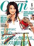 Oggi (オッジ) 2006年 06月号 [雑誌]