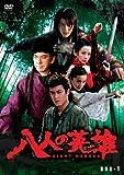 八人の英雄(ヒーロー) DVD-BOX PART 1