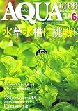 AQUA LIFE (アクアライフ) 2006年 06月号 [雑誌]