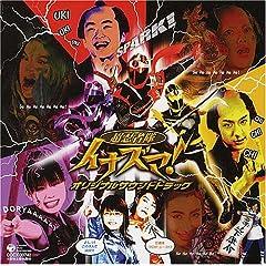 : 超忍者隊イナズマ! オリジナル・サウンドトラック