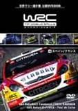 WRC世界ラリー選手権 2006 Vol.4 スペイン/フランス