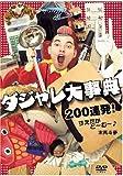 末高斗夢 ダジャレ大事典 200連発! すえたかと~む~♪
