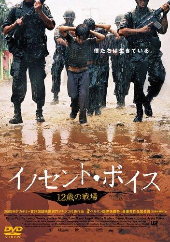 イノセント・ボイス~12歳の戦場~