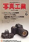 写真工業 2006年 06月号 [雑誌]