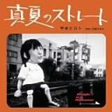 真夏のストレート / 天国うまれ (初回生産限定盤)(DVD付)