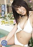 DVD 長澤奈央 ビキニ 画像