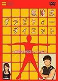 坂詰式グラビティーダイエット~1日10分からできるトレーニング~