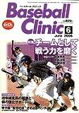 Baseball Clinic (ベースボール・クリニック) 2006年 06月号 [雑誌]