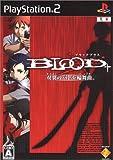 BLOOD+~双翼のバトル輪舞曲(ロンド)~