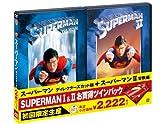 スーパーマン 1&2 お買い得ツインパック (初回限定生産)