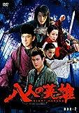 八人の英雄(ヒーロー) DVD-BOX PART 2