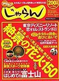 アクティブ じゃらん 2006年 07月号 [雑誌]