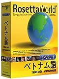 Rosetta World ベトナム語レベル1 Windows対応 Personal Edition